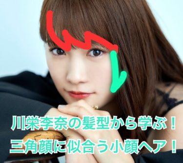 川栄李奈の髪型から三角形顔に似合う・NGヘアを解説!