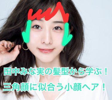 田中みな実の髪型から三角形顔に似合う・NGヘアを解説!