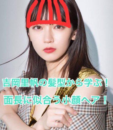 吉岡里帆の髪型から面長に似合う・NGな小顔ヘアを解説!