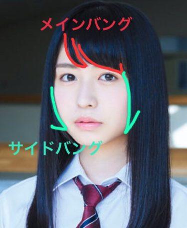 【欅坂46】長濱ねるの髪型から丸顔に似合う小顔ヘア・NGヘアを紹介!
